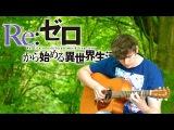 ReZero ED - STYX HELIX - Fingerstyle Guitar Cover