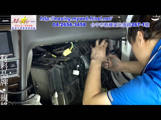 熱風箱滲水拆裝更換 NISSAN CEFIRO A33 2.0L 2002~ VQ20DE RE4F04B