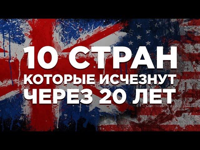 10 СТРАН, КОТОРЫЕ ИСЧЕЗНУТ ЧЕРЕЗ 20 ЛЕТ