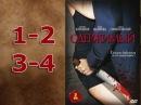 Одержимый 1 2 3 4 серия - криминальный сериал триллер
