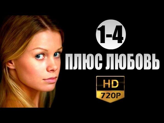 Плюс Любовь 1-4 серия | Мелодрама фильм сериал | HD720