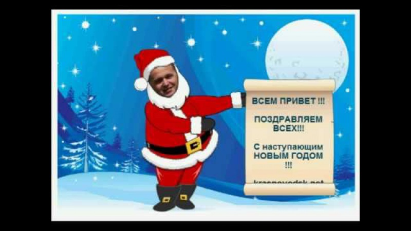 Сайт Красноводск / Поздравление к Новому году