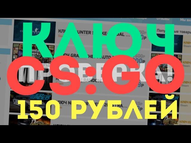 ПРОВЕРКА МАГАЗИНА - GAME-STOP.IN (КЛЮЧ CS:GO ЗА 150 РУБЛЕЙ)