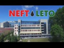 Видео для DASKO GROUP - NEFT LETO video: gazizov_dinar