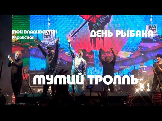 МУМИЙ ТРОЛЛЬ Владивосток День Рыбака фрагмент 1