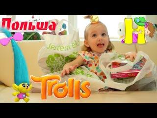 Мультфильм Тролли 2016 много игрушек из Польши сюрпризы наборы Trolls 3D пазл и сладос...