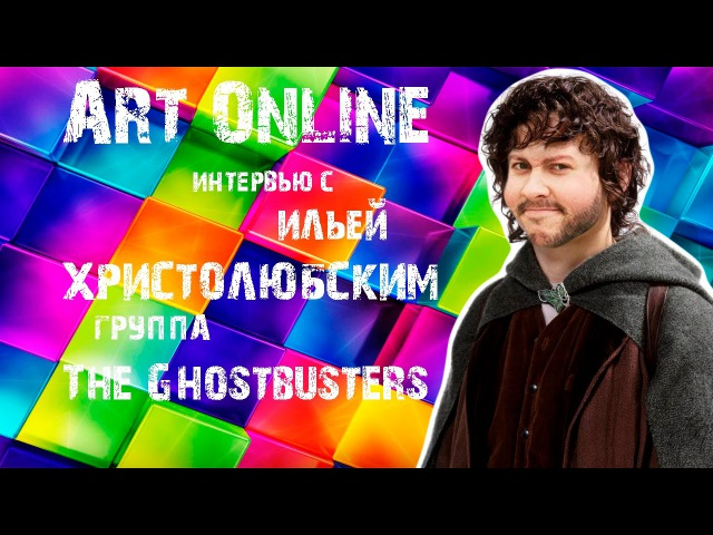 The Ghostbusters.Интервью с Ильей Христолюбским.