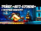 Комик-коновский трейлер «Лего-Бэтмена» (THE LEGO BATMAN) с субтитрами Кинаоборот