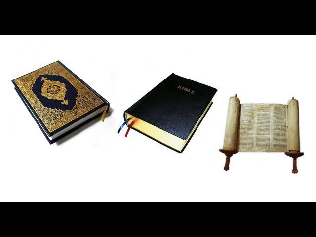 Библия Тора Къур`ан Что от Бога Коба Батуми