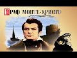 Граф Монте Кристо 1954 2 серии, в главной роли Жан Маре
