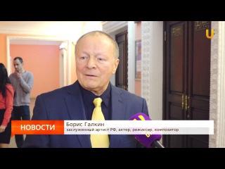 Борис Галкин открыл форум Золотая коллекция Госфильмофонда в Уфе