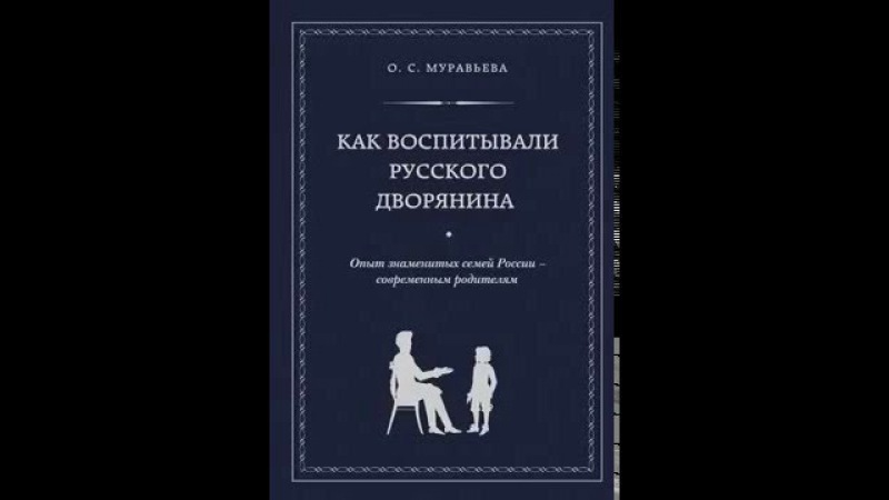 Муравьева Ольга Сергеевна Как воспитывали русского дворянина Аудиокнига