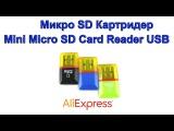 Микро SD Картридер Mini Micro SD Card Reader USB 2 0 AliExpress !!!
