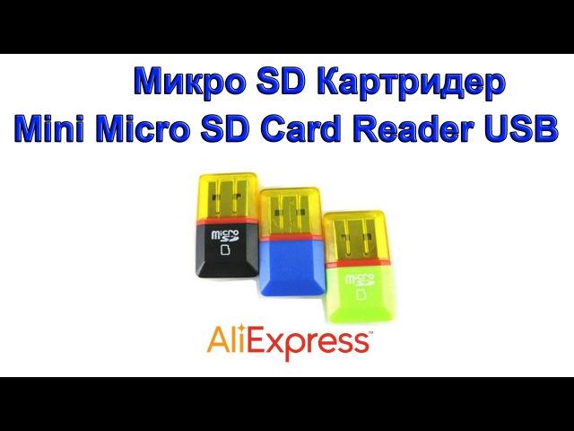 Микро SD Картридер Mini Micro SD Card Reader USB 2 0 AliExpress