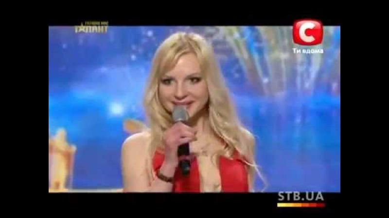 Жесть!Тупая блондинка опозорилась на сцене Украина мае талант ааххахахха