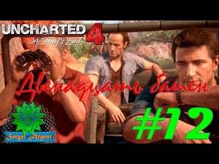 Uncharted 4: Путь вора (PS4) - Двенадцать башен 12