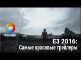 E3 2016: 5 Самых красивых трейлеров. Halo Wars 2, For Honor, South Park, Prey, Death Stranding