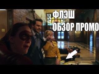 Флэш Промо 4 Серия 3 Сезон(Обзор)