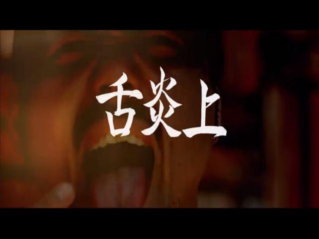 GAGLE - Shita enjou ~舌炎上~ feat. KGE