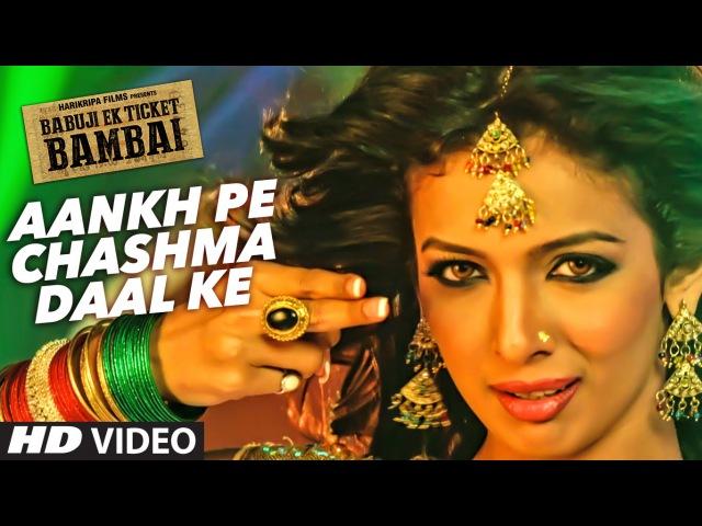 Aankh Pe Chashma Daal Ke | Babuji Ek Tiicket Bambai | Rajpal Yadav, Bharti Sharma