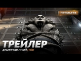 DUB  Трейлер 1 Мумия  The Mummy 2017