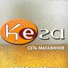 КЕГА - сеть магазинов и закусочных