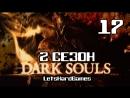 Прохождение Dark Souls PtDE 2 Сезон NG 17 Тайваньский клоун в поселке Олачиль