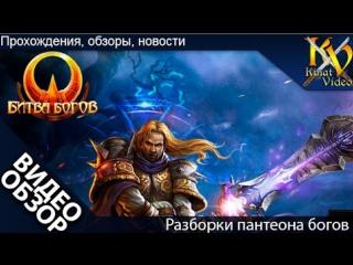 Битва богов: Видеообзор by Kinat