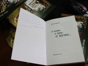 Ирина Фурсова написала книгу