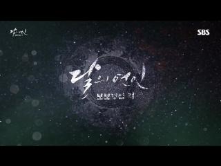 160819 Scarlet Heart: Ryeo @ EXO's Baekhyun