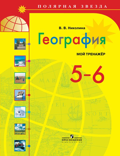 учебник по русскому языку 6 класс ладыженская