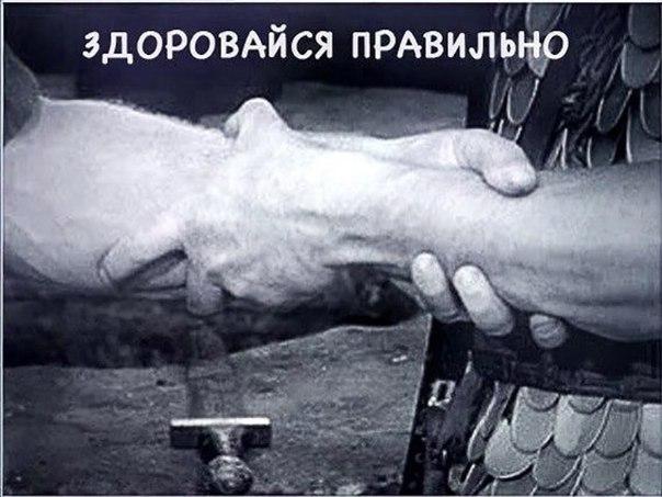 Как здоровались предки Славян