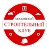 Московский строительный клуб