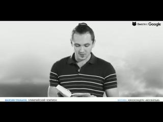Максим Траньков читает отрывок из произведения