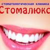 "Стоматология ""Стомалюкс"" Сарапул"