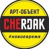 """Арт-объект """"ЧЕРДАК"""" (г.Иваново)"""