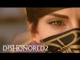 Dishonored 2 — «Верни то, что принадлежит тебе»