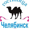 Гостиница Челябинск 5 этаж