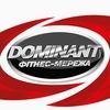 Фитнес сеть  Доминант