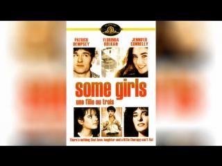 Некоторые девчонки (1988) | Some Girls