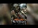 Орки 2011 Orcs