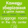 Kameri-Zberigannya Vash-Bagazh
