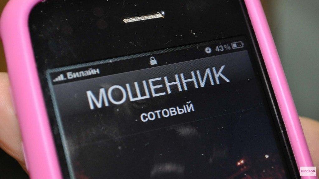 Жители Зеленчукского района лишились денежных средств доверившись мошенникам