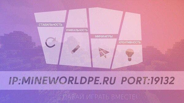 Сервер MineWorld! Версия: 0.15.X-0.16.Х