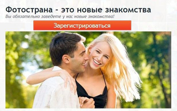 Fotostrana dating