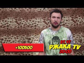 100500 на Ржака ТВ