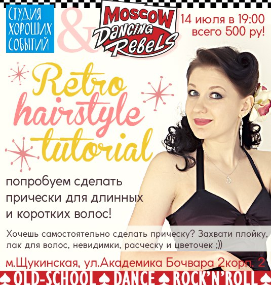 14.07 RetroHairstyle tutorial от MoscowDancingRebels