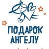 Благотворительный фонд «Подарок ангелу»