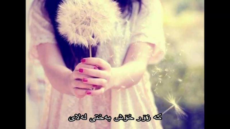 Ali Takta - Bi Fayedeh 2013 HD Kurdish SubTitle (By PerSiaN BoY)