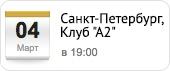 www.concert.ru/Details.aspx?ActionID=67000